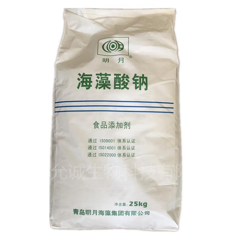 食品級海藻酸鈉99%含量增稠劑廠家直銷