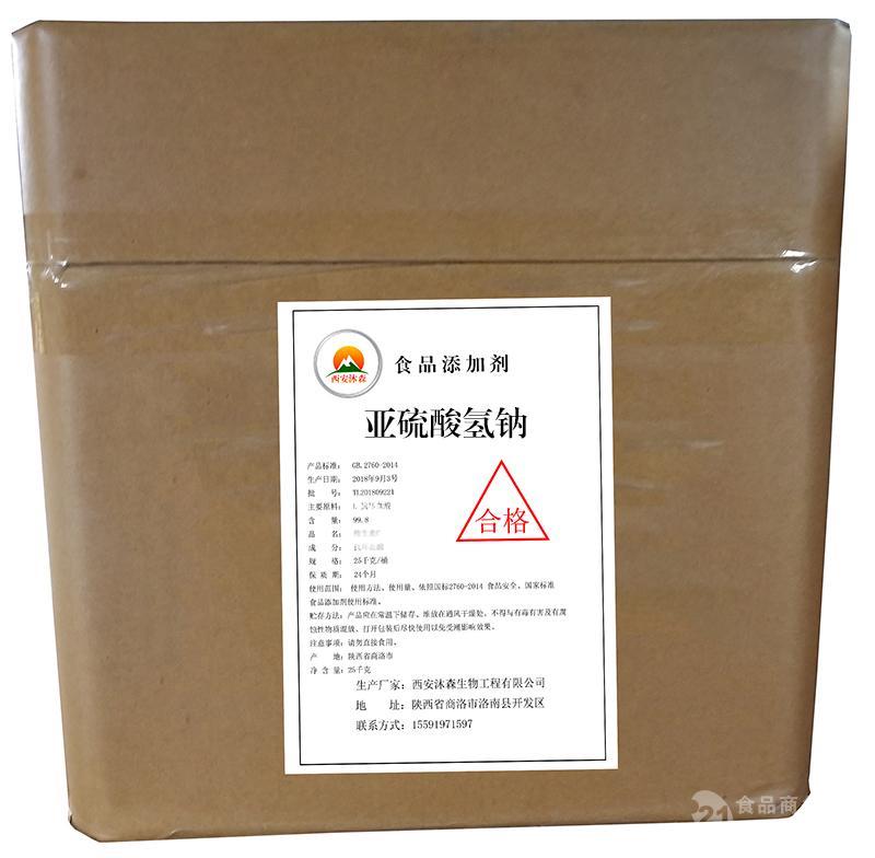 食品级亚硫酸氢钠    重亚硫酸氢钠供应商