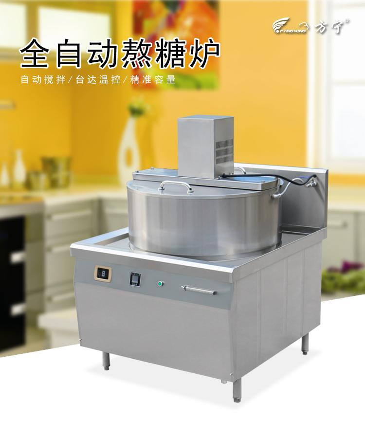 方宁商用电磁炉化糖锅  自动搅拌熬糖机 自动化糖机