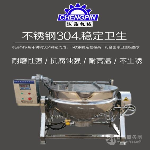 304不锈钢夹层锅 炒锅 厂家供应