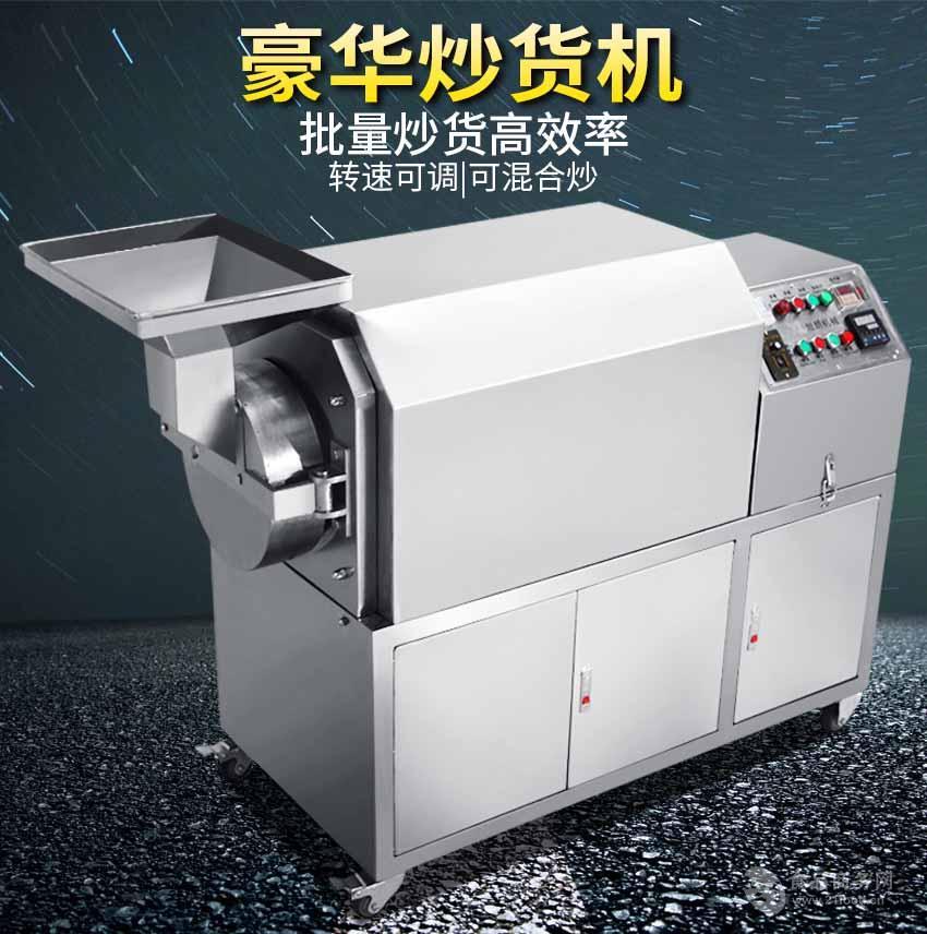 304不锈钢食品级工厂专用瓜子花生炒货机
