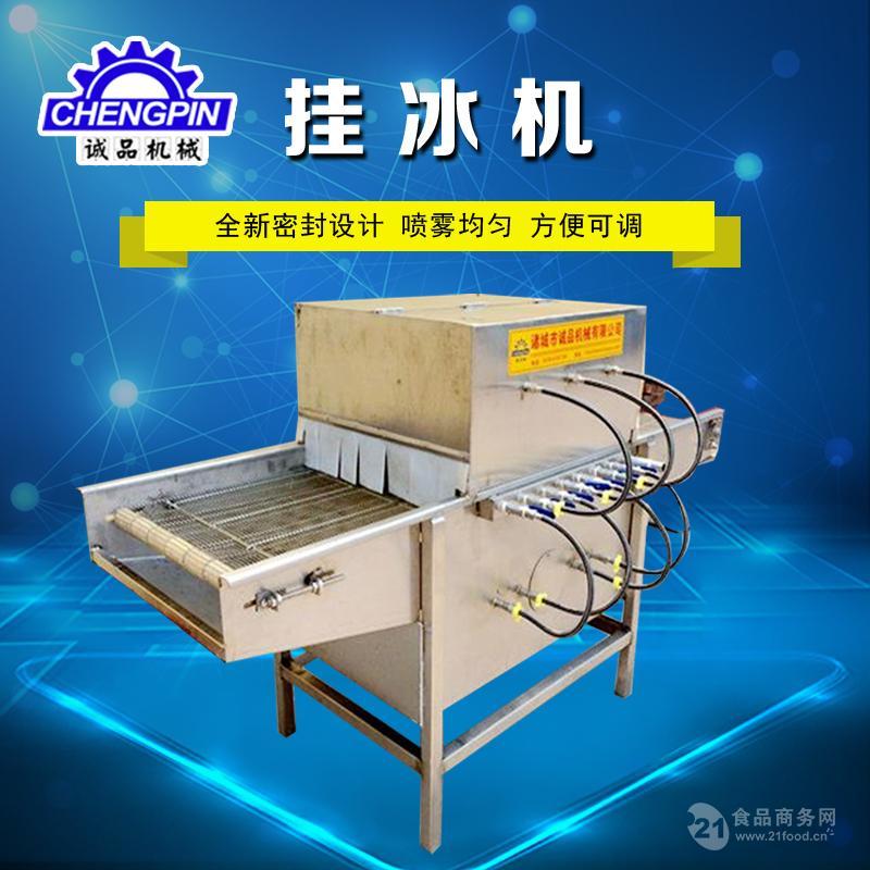 大虾花蛤挂冰机 鸡爪鸭掌挂冰机 全自动速冻冰衣机 肉制品包冰机
