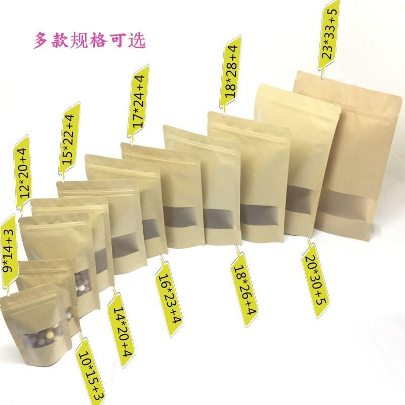 现货休闲食品包装牛皮纸自立自封袋零食包装袋干果包装防油食品袋
