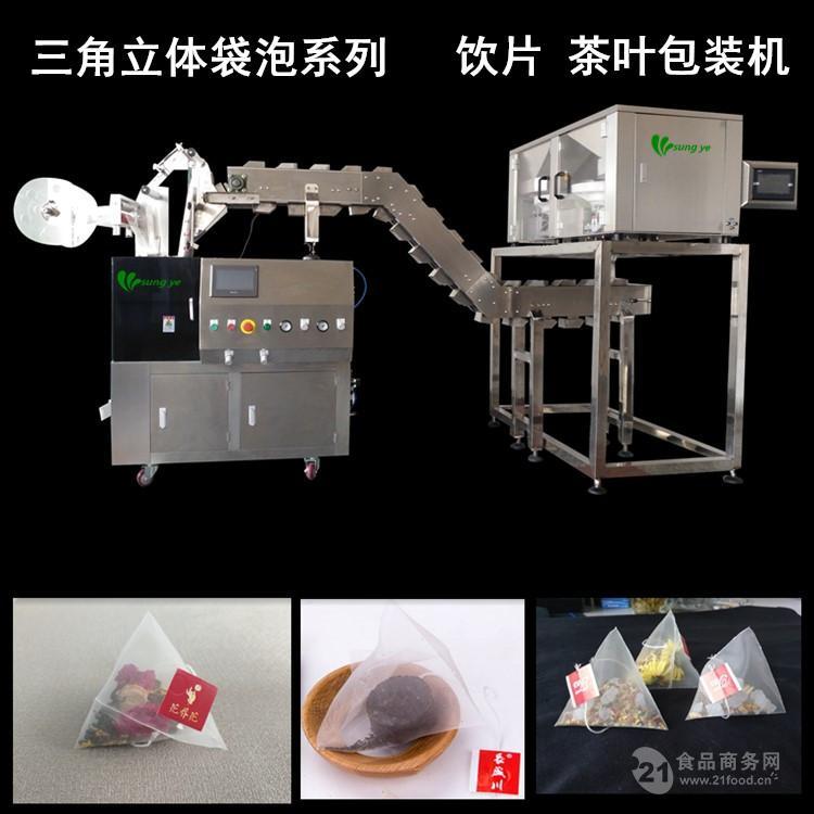 厂家直供  花草茶拼配茶专用三角包包装机