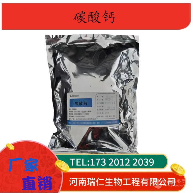 碳酸钙食品级生产厂家