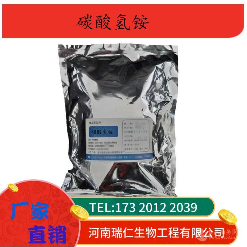 碳酸氢铵生产厂家
