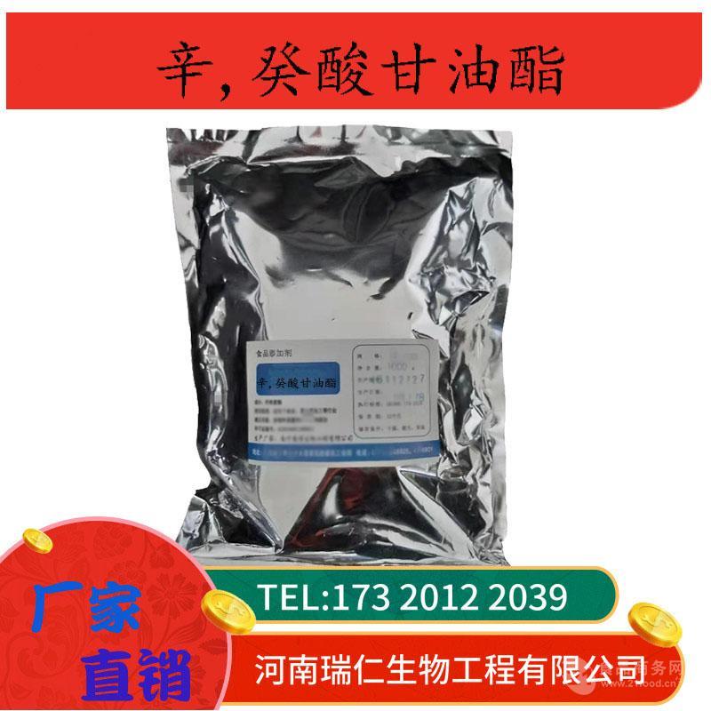 辛-癸酸甘油酯食品级乳化剂