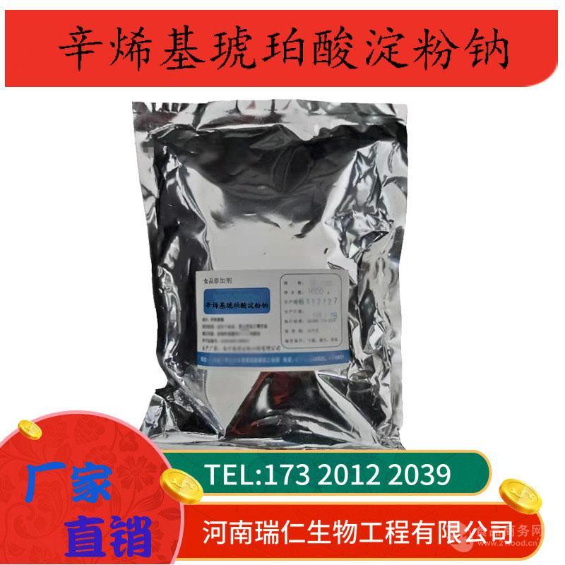 辛烯基琥珀酸淀粉钠增稠剂厂家价格