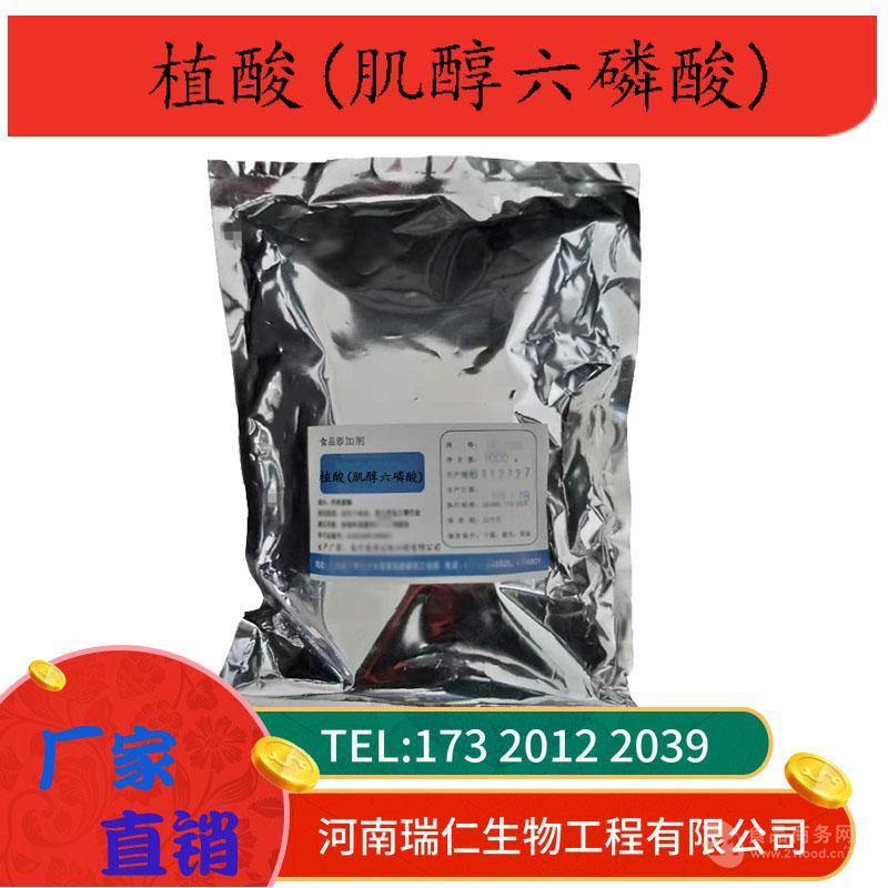 植酸(肌醇六磷酸)食品级现货 量大从优