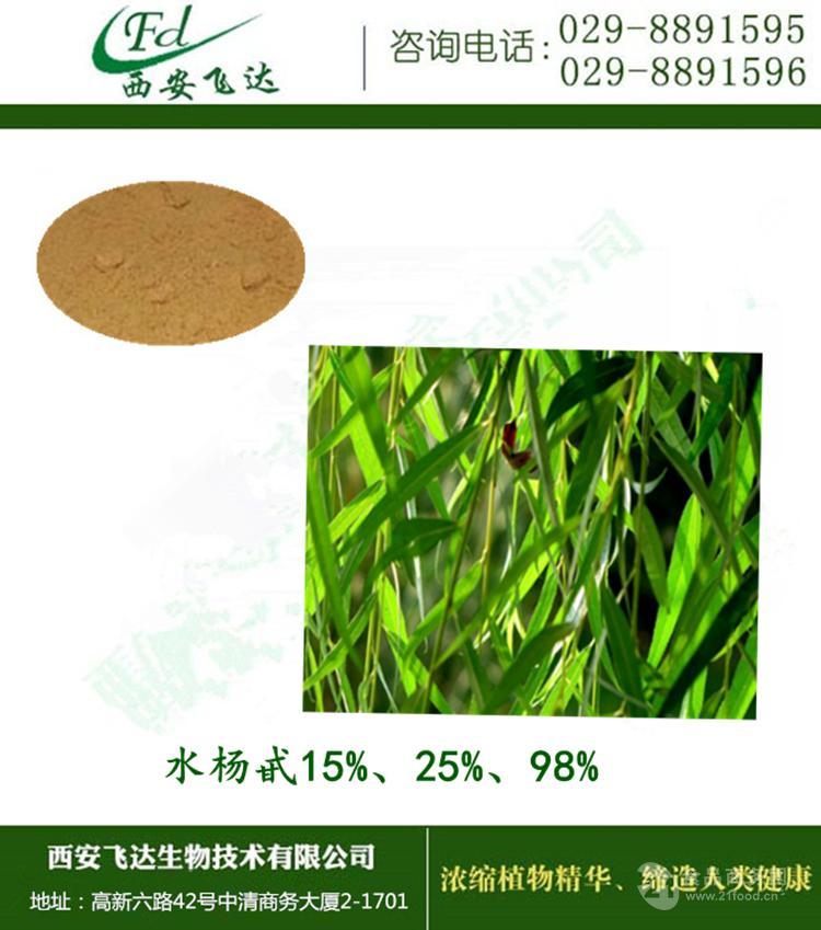 水杨甙提取物批发价