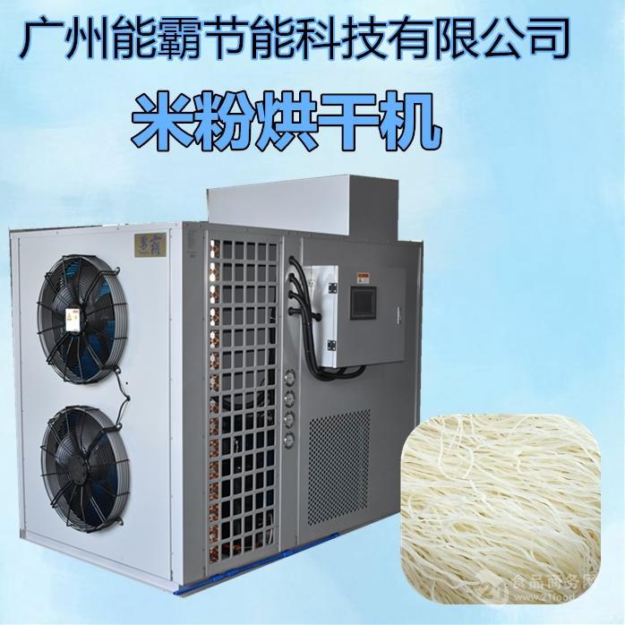 厂家供应米粉烘干机