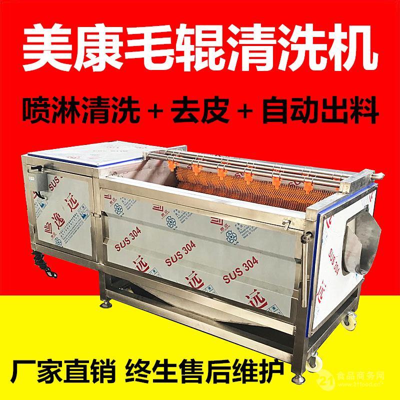 新型土豆去皮清洗机哪里便宜
