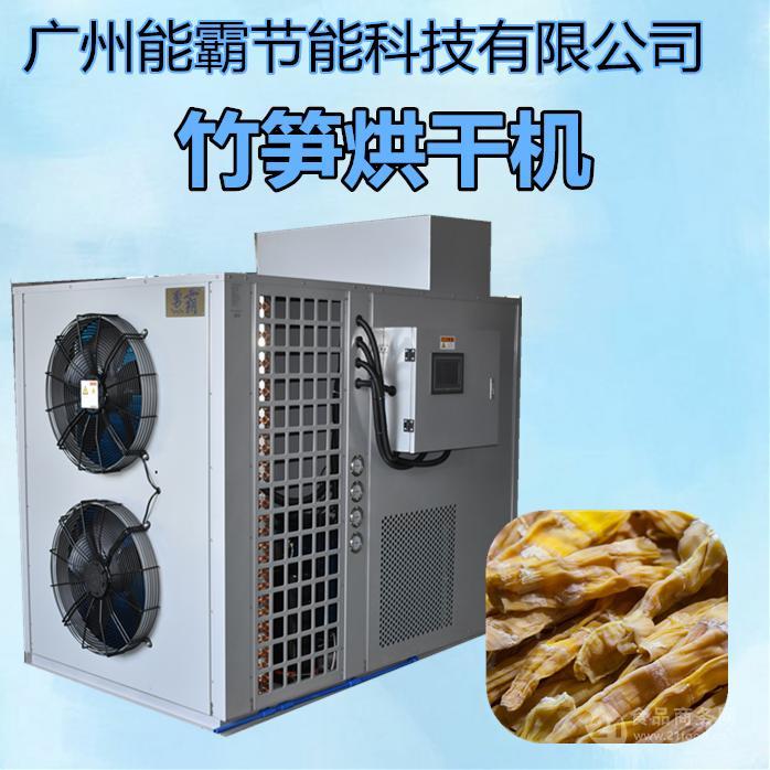 竹笋专用烘干设备