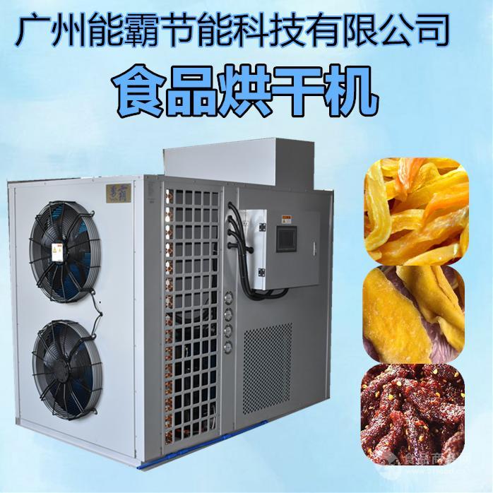 食品烘干机设备