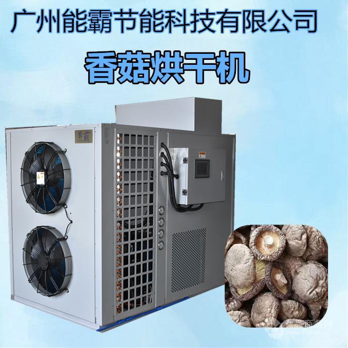 高效香菇热泵烘干机