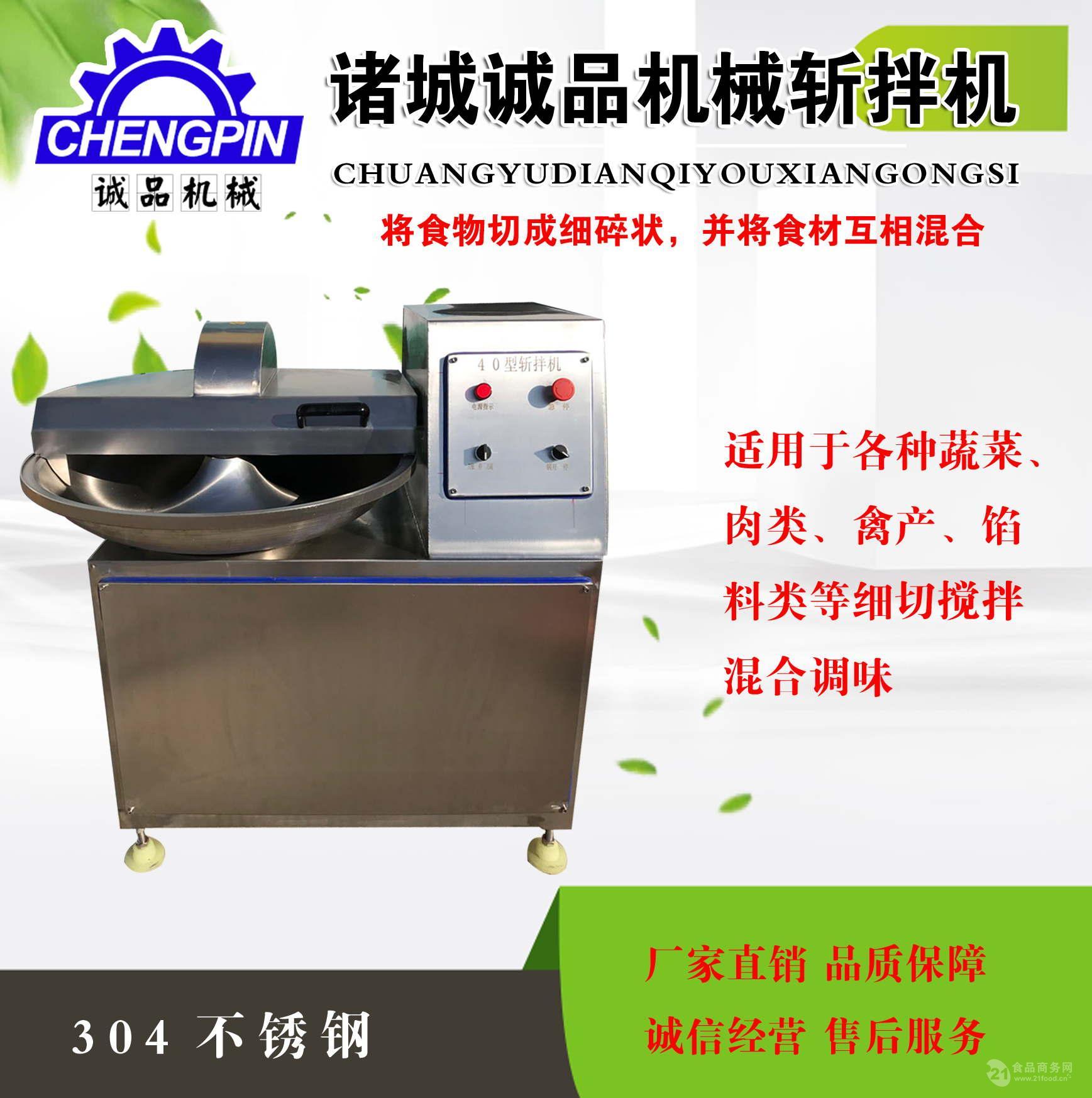 全自动不锈钢斩拌机机械加工 多功能肠类肉类蔬菜斩拌机高效节能