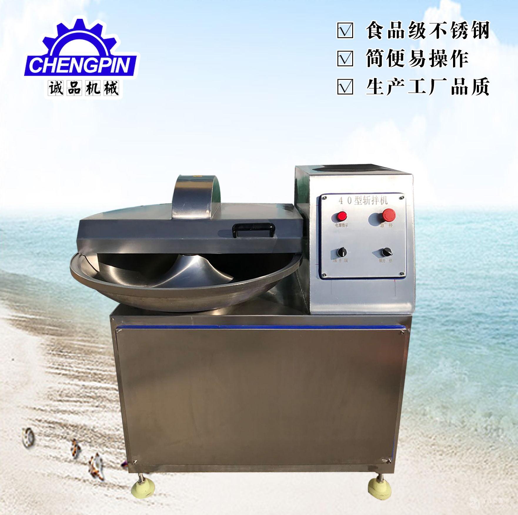 诚品肉泥斩拌机 小型斩拌机节能高效 质量可靠 欢迎选购