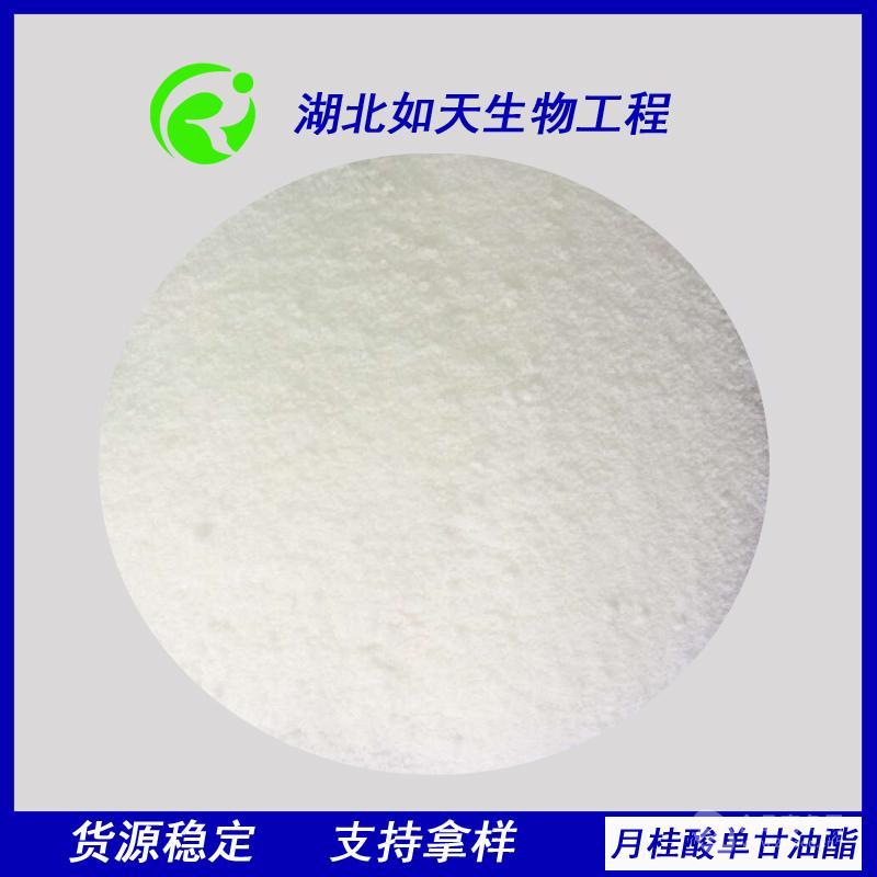 供应 食品用 饲料加工 月桂酸单甘油酯 防腐 仰菌添加剂 含量90