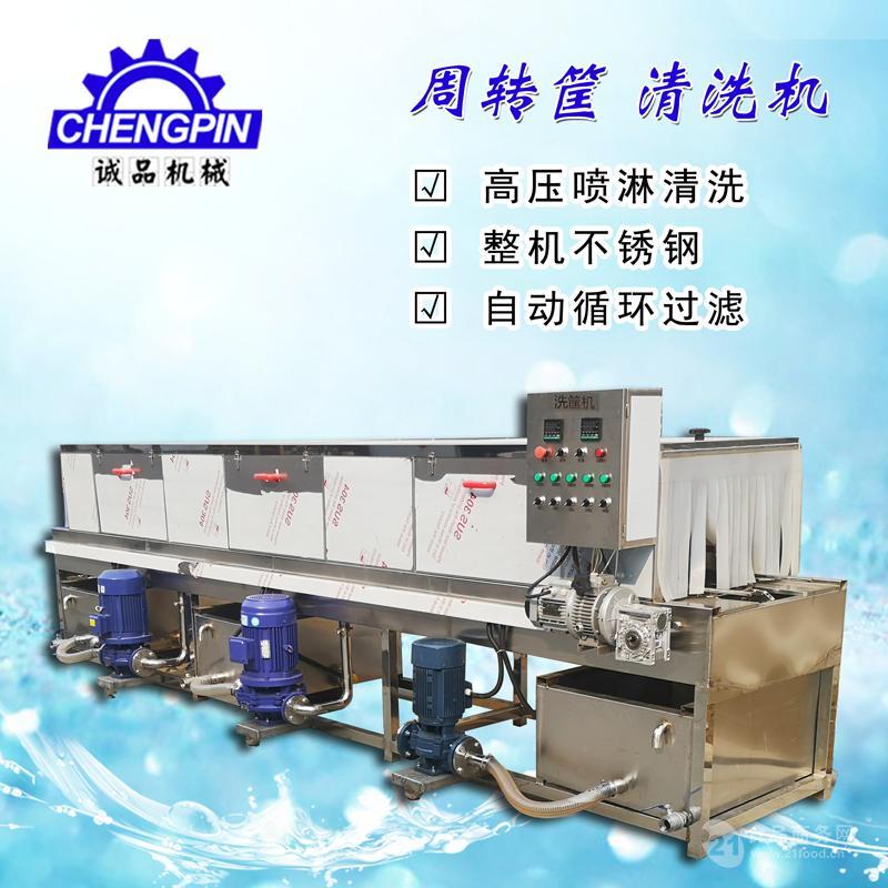 周转筐清洗机 热碱水高压喷淋料盘清洗机 厂家直销 全自动洗筐机