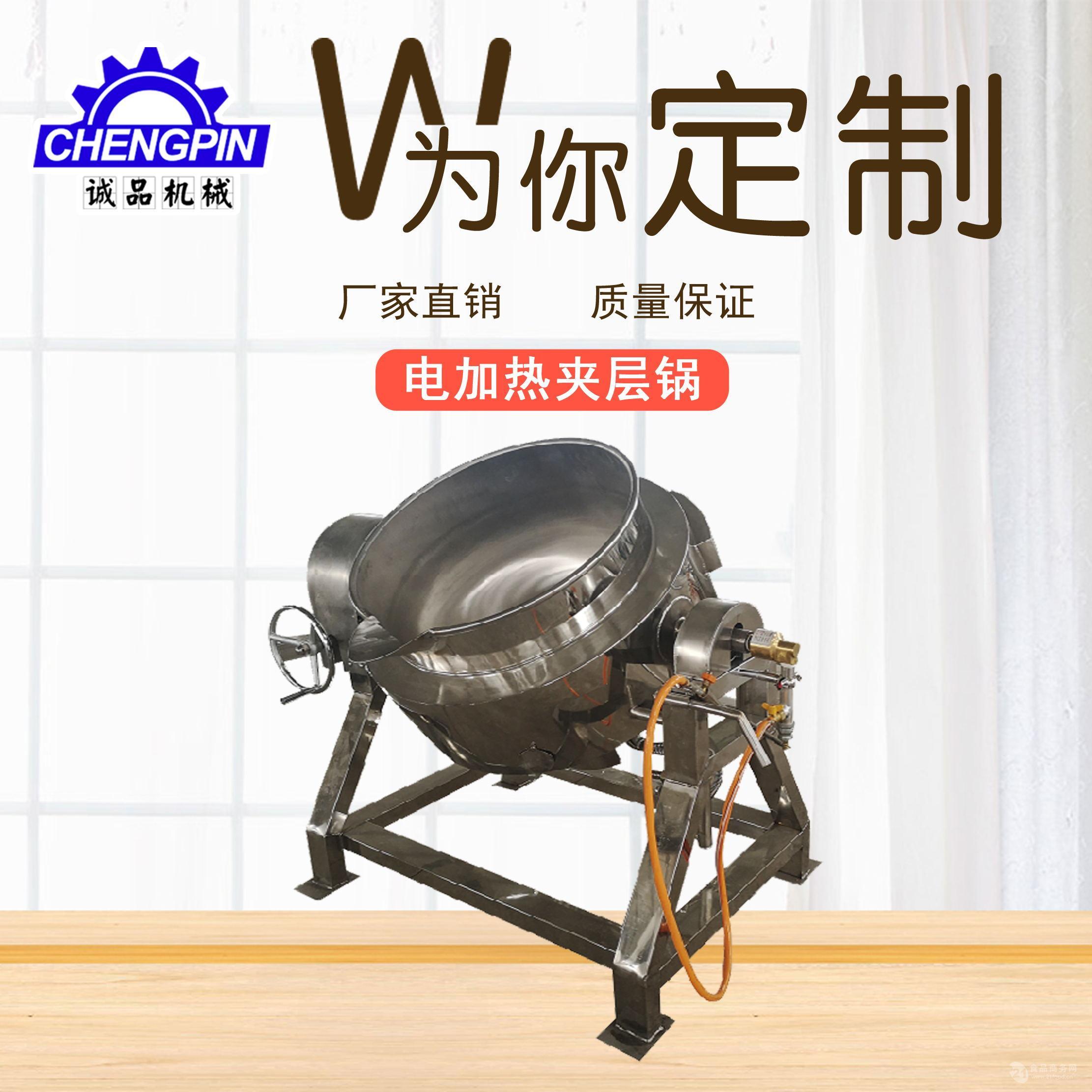 固定立式蒸汽夹层锅 燃气搅拌式蒸煮锅 可倾式夹层锅