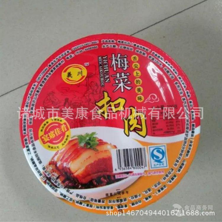MK-550型梅菜扣肉包装机 全自动充气充氮保鲜包装设备
