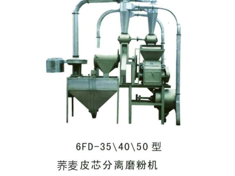 荞麥皮芯分離型磨粉機