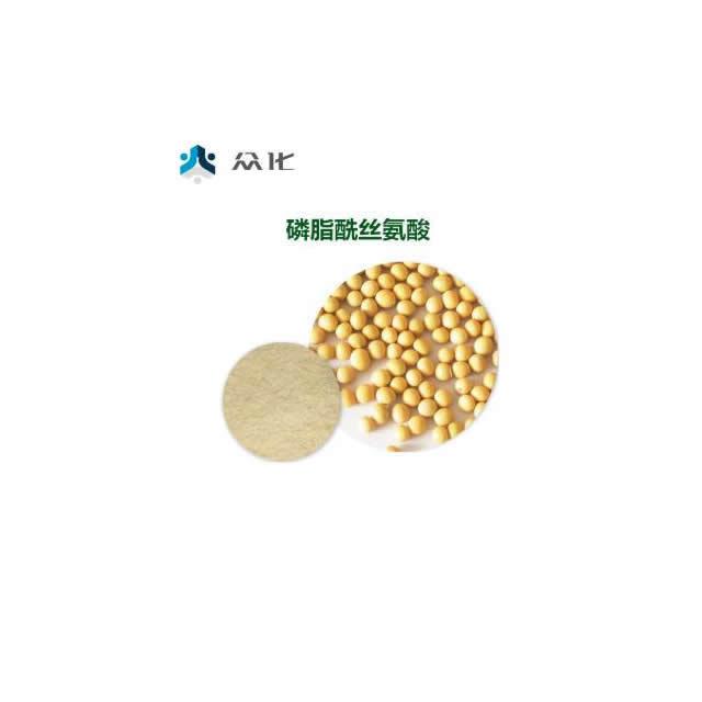 磷酯酰絲氨酸PS 50%