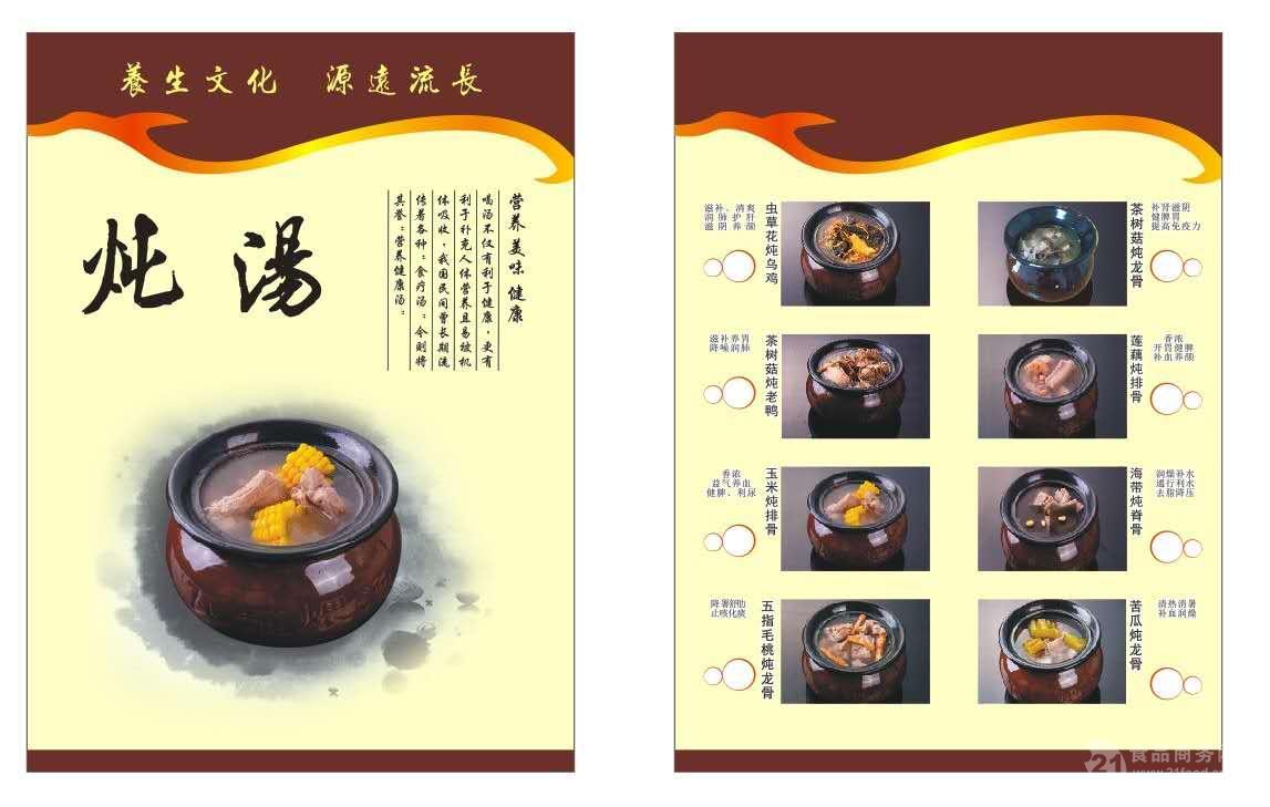 广东老火炖汤