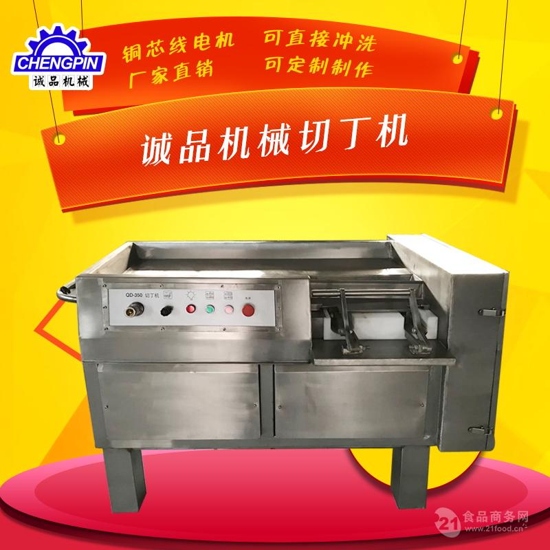 定做冻肉切丁机 优质不锈钢切丁设备 肉类切丁机现货可发