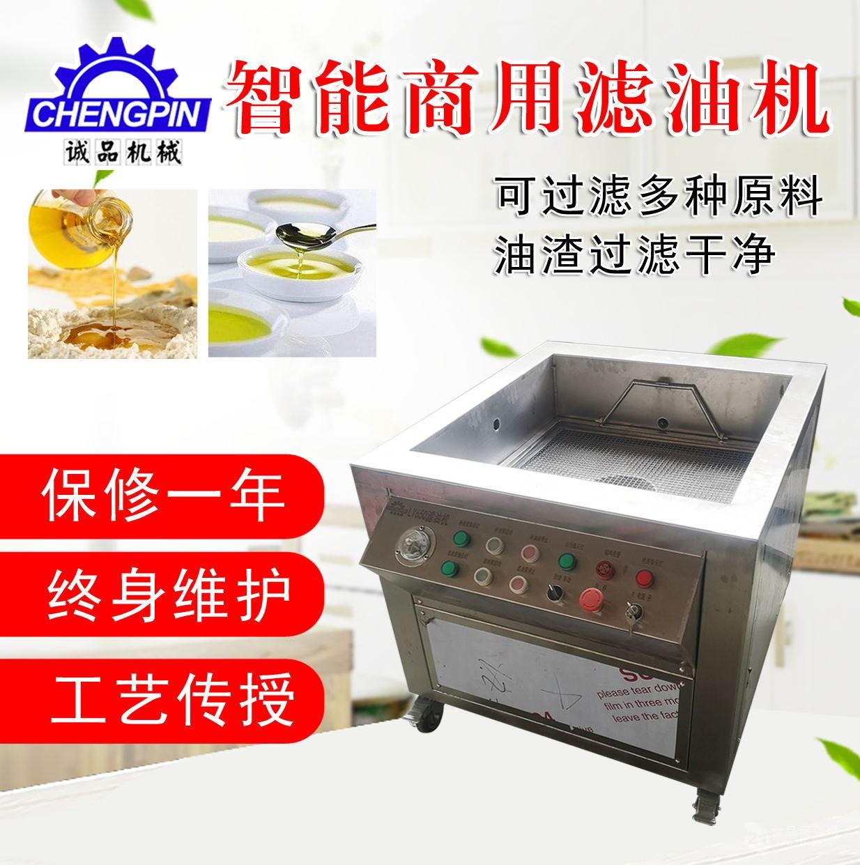 小型食用油离心滤油机 菜籽油离心过滤机 立式大豆油滤油机厂家