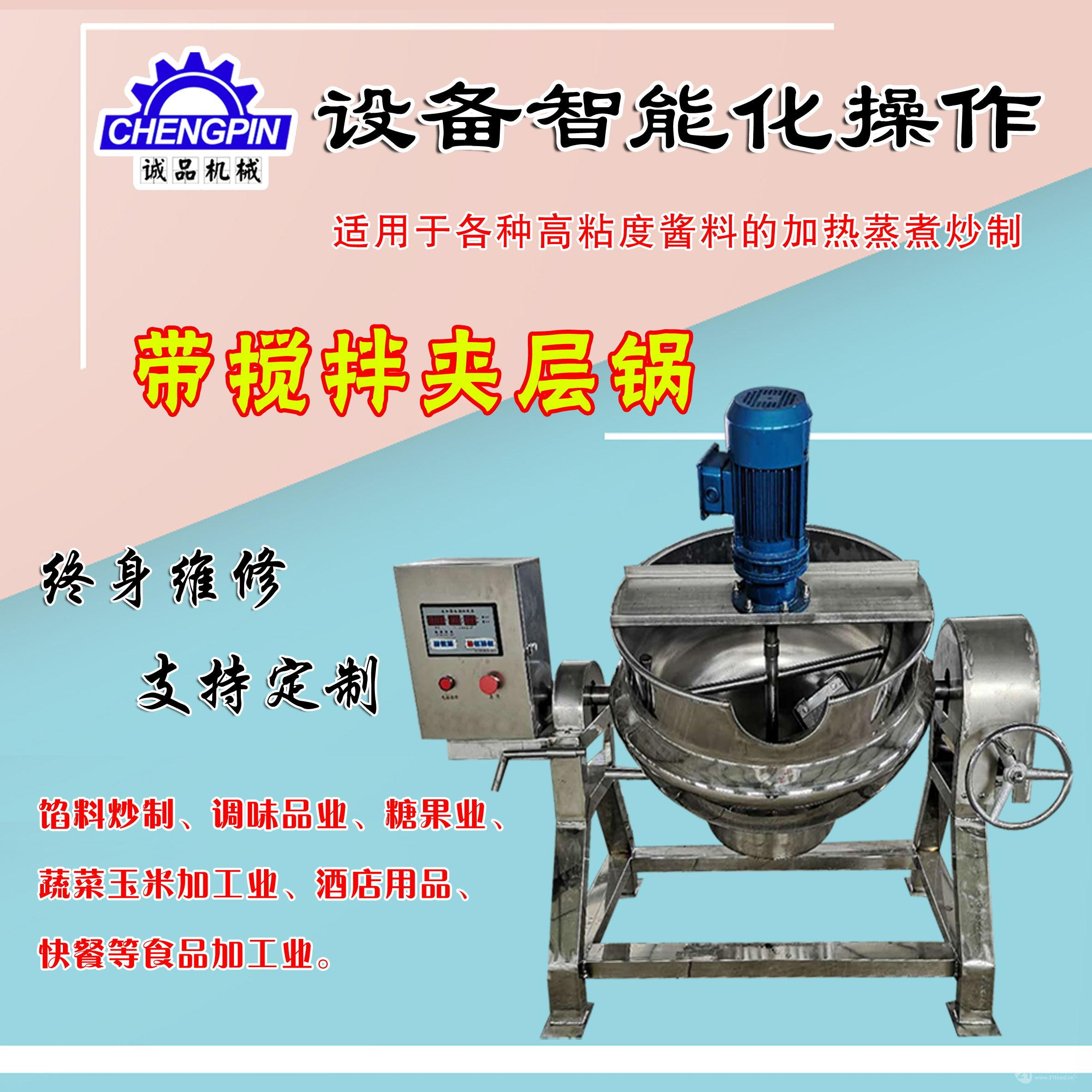 小型全自动夹层锅 电加热搅拌夹层锅 商用夹层锅批发