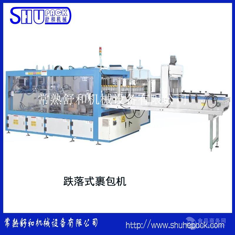 常熟舒和厂家直销SH-GB02跌落式裹包机质量可靠