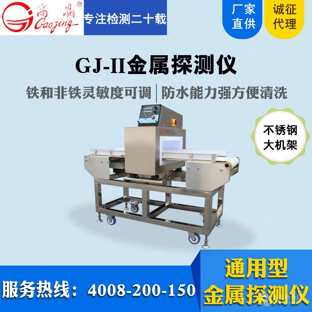 厂家直销上海高晶肉类食品数字式金属探测仪GJ-II