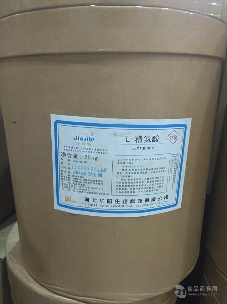 河北L-精氨酸生產廠家 現貨批發L-精氨酸