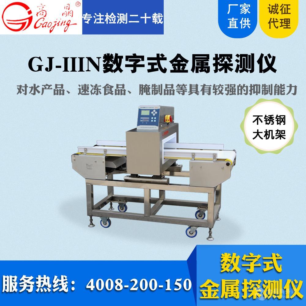 面包食品数字式金属探测仪GJ-III