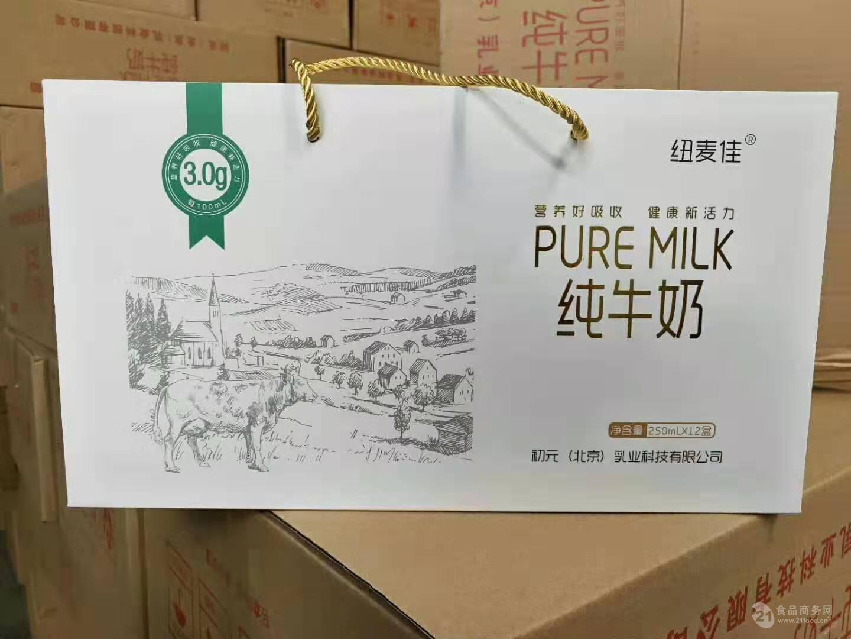 紐麥佳純牛奶 禮盒裝