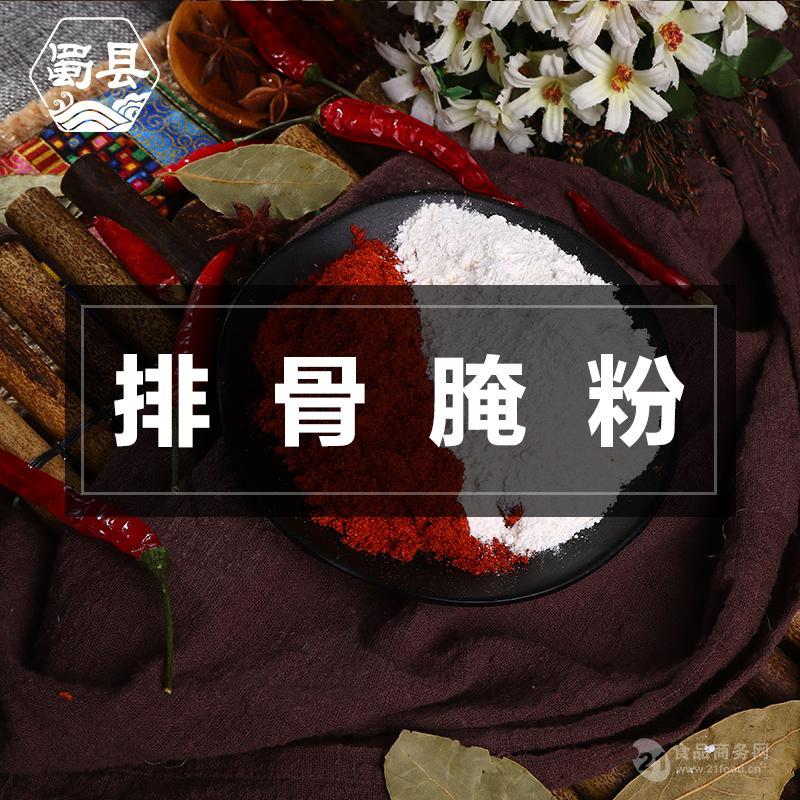 翅尖要不要腌 火锅店商用腌码料 厂家生产批发腌码料
