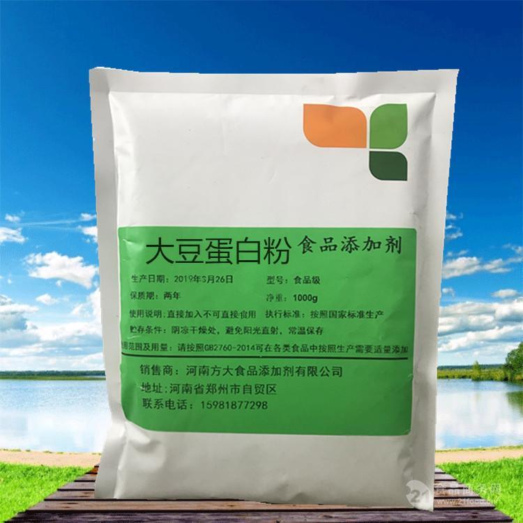 食品级 大豆蛋白粉 植物蛋白质高营养