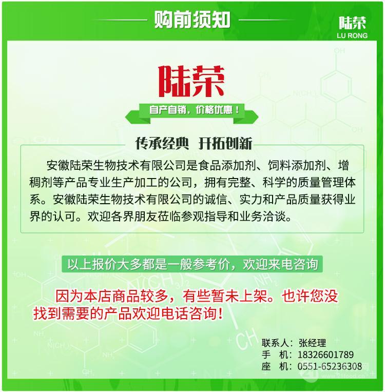 饲料级L-丙氨酸 优质L-丙氨酸 L-丙氨酸厂家价格
