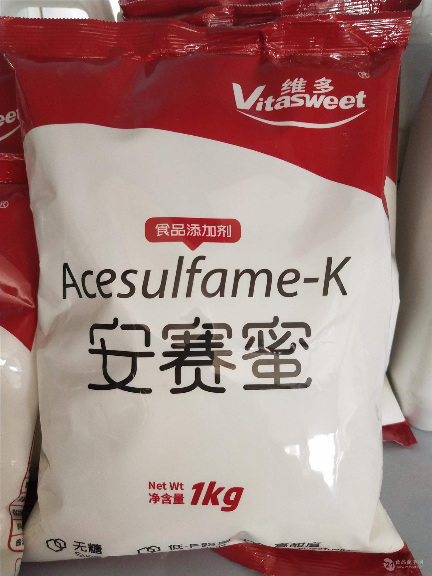 甜味剂维多安赛蜜AK糖食品饮料用200倍甜度甜味纯正,正品保证
