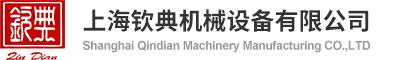 香瓜子包装机-炒货颗粒自动包装机-咖啡粉剂包装机-薯片充气包装机-上海钦典机械制造有限公司
