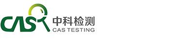 婴幼儿食品检测,食品营养成分检测,食品接触材料检测,食品非法添加剂检测-广州中科检测技术服务有限公司