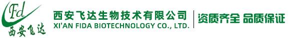西安飞达生物技术有限公司