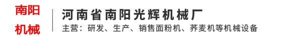 河南南阳光辉机械厂-面粉机_莜麦机_荞麦机_小型磨面机_皮芯分离面粉机
