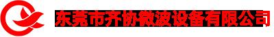绿茶微波杀青机,胎菊微波杀青机,雪菊微波杀青机,皇菊微波杀青机「厂家价格」-东莞市齐协微波设备有限公司