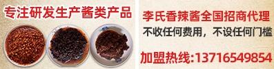 重庆三六九食品有限公司招商