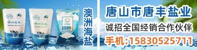 唐山市唐丰盐业有限责任公司招商