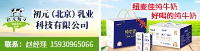 初元(北京)乳业科技有限公司招商