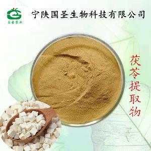 茯苓提取物定制规格茯苓多糖药食同源原料厂家直供 欢迎订购