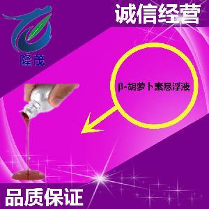 β-胡萝卜素悬浮液%30油溶性 化妆品级